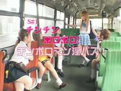 Schoolgirl Bus Fuck-A-Thon censored